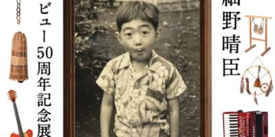 細野晴臣のデビュー50周年を祝す展覧会『細野観光1969-2019』の詳細発表