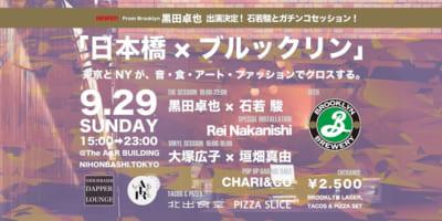 黒田卓也×石若駿ら出演! 日本橋&ブルックリンのクロス・イベント開催