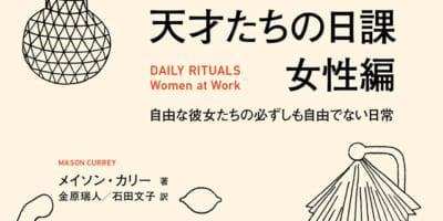 ニーナ・シモン、草間彌生、ココ・シャネルなど女性創作家にフォーカスした書籍『天才たちの日課 女性編』発売