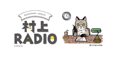 『村上RADIO』第10弾でリスナーに「村上春樹に聞いてみたいこと」募集