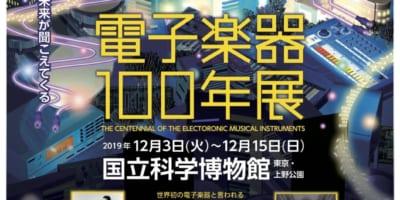 電子楽器の歴史をふり返る『電子楽器100年展』が国立科学博物館で開催