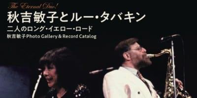 ジャズ専門誌『JAZZ JAPAN VOL.111』発売! 表紙&巻頭は秋吉敏子とルー・タバキン