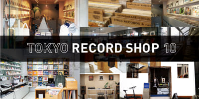 世界屈指のレコード天国─ 東京を感じるレコードショップ 10選