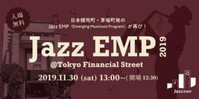 東京証券取引所のジャズ・コンサート「JAZZ EMP@Tokyo Financial Street 2019」開催